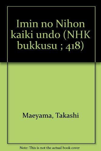 移民の日本回帰運動 (NHKブックス (418))