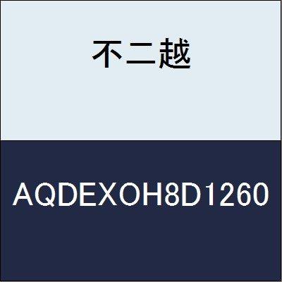 不二越(ナチ) 超硬ドリル AQDEXOH8D1260 (アクアドリル EX オイルホール 8D)  B075MWG1JV