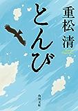 とんび (角川文庫)