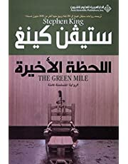 The Green Mile (Arabic Edition)