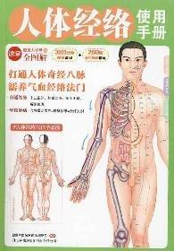 Human Meridian Manual (Chinese Edition)