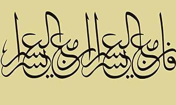 Arabische Sprüche Muster Wand Aufkleber Wohnzimmer