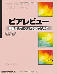 For high quality software development - peer review (2004) ISBN: 489100388X [Japanese Import]