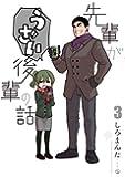 先輩がうざい後輩の話 コミック 1-3巻セット