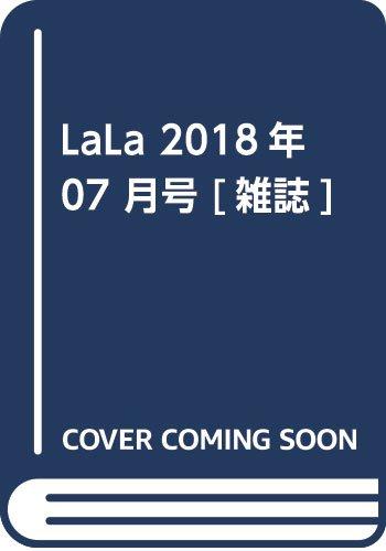 LaLa 2018年 07 月号 [雑誌]