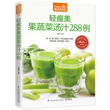 US light thin fruit vegetable soup 288 cases (detox diet. healthy drink out of danger!)(Chinese Edition) ebook