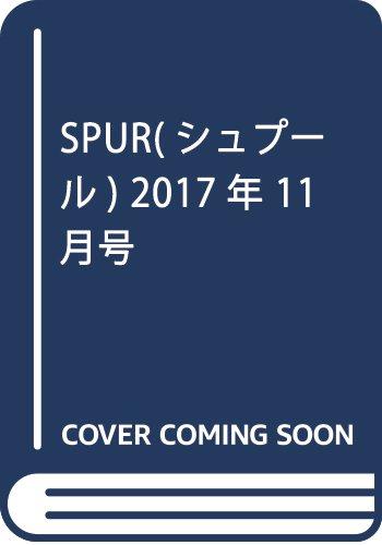 SPUR(シュプール) 2017年 11 月号 [雑誌]
