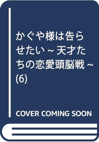 かぐや様は告らせたい~天才たちの恋愛頭脳戦~(6): ヤングジャンプコミックス