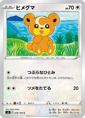ポケモンカードゲーム PK-S3-076 ヒメグマ C
