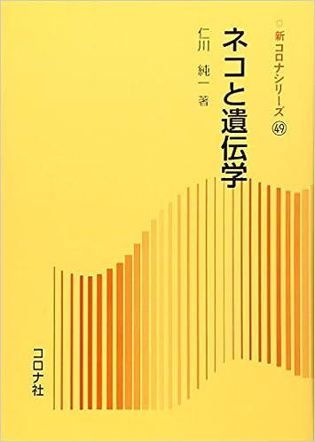 ネコと遺伝学 (新コロナシリーズ...
