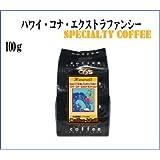 【コーヒーメール】アメリカ ハワイ・コナ・エクストラファンシー 100g 中挽き