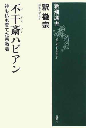 不干斎ハビアン―神も仏も棄てた宗教者 (新潮選書)