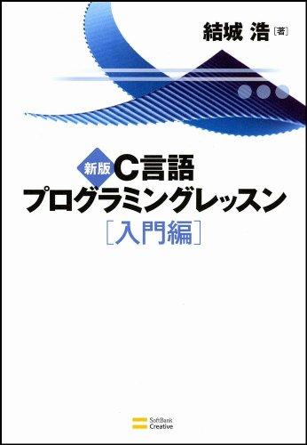 新版C言語プログラミングレッスン 入門編