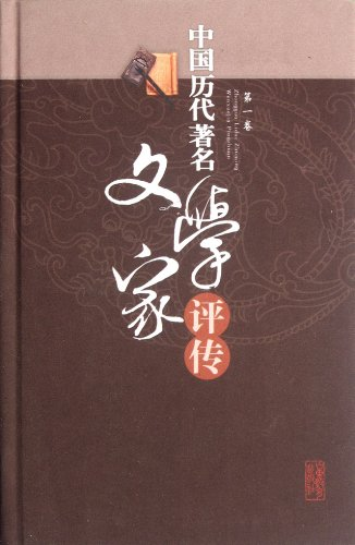 Critical biography of China men of letters, 1st volume (Chinese Edition)