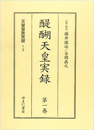 天皇皇族実録 15~16 醍醐天皇実...