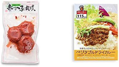 [2点セット] 赤かぶ丸漬け(150g)・飛騨産野菜とスパイスで作ったベジタブルドライカレー(100g)