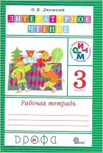 Book Literaturnoe chtenie Chtenie i literatura 3 klass Rabochaya tetrad FGOS