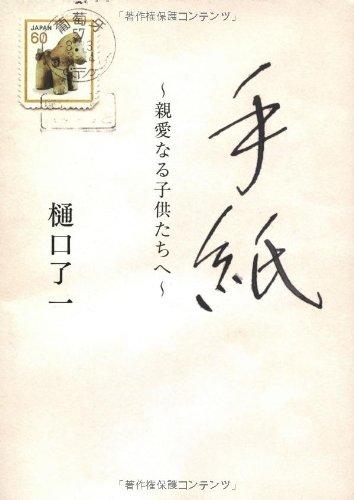 Tegami : shin'ai naru kodomotachi e [Japanese Edition] pdf epub