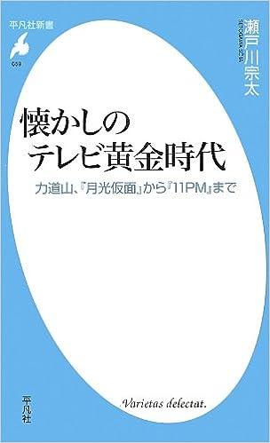 懐かしのテレビ黄金時代 (平凡社...
