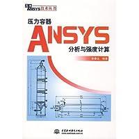 压力容器ANSYS分析与强度计算