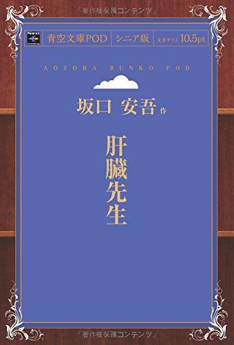 肝臓先生 (青空文庫POD(シニア版))