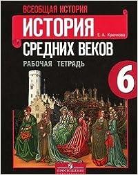 Book Istoriya srednih vekov. 6 klass. Rabochaya tetrad