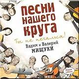 Songs of Our Circle - 2. Don't sorrow! / Pesni nashego kruga - 2. Ty ne pechal'sya! - Vadim i Valerij Micshuki