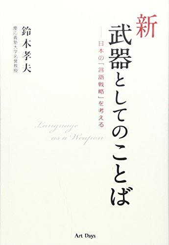 新・武器としてのことば―日本の「言語戦略」を考える