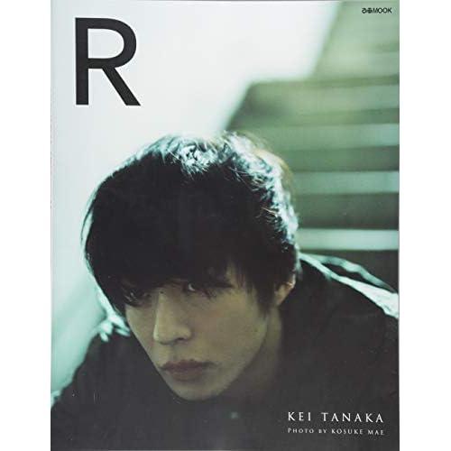 田中圭 R 表紙画像