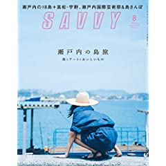 SAVVY 最新号 サムネイル