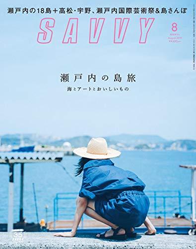 SAVVY 最新号 表紙画像