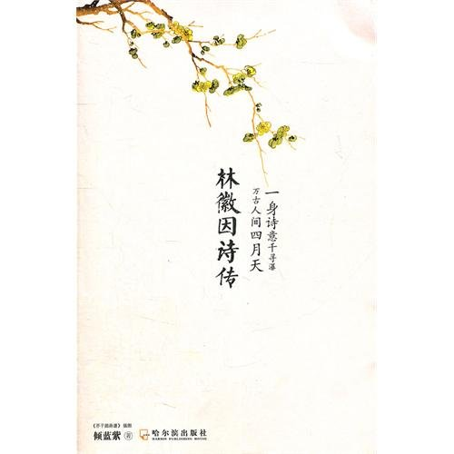 Lin Huiyin Poem Biography Full Of Poetry Of The Waterfall