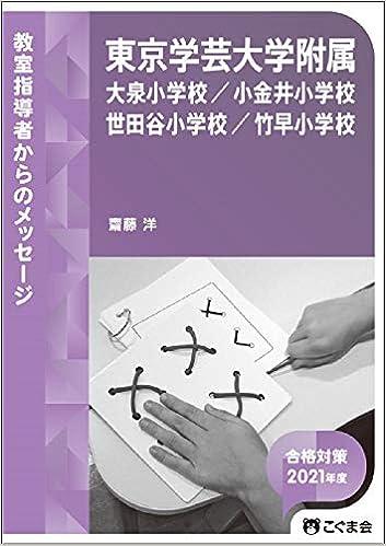 大学 小学校 附属 学芸 東京 大泉
