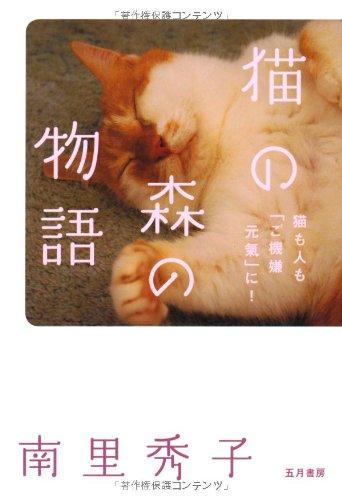 Download Neko no mori no monogatari : neko mo hito mo gokigen genki ni PDF