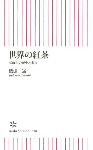 世界の紅茶 400年の歴史と未来 (朝日新書)