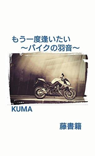 mouitidoaitaibaikunohaoto (Japanese Edition) 41uLaSkNu9L
