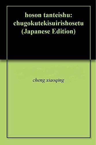 ホー・ソン探偵集: 中国的推理小説