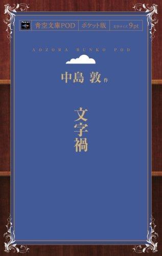 文字禍 (青空文庫POD(ポケット版))