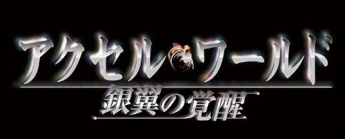 Accel World -Ginyoku no Kakusei- [Regular Edition] [Japan Import]