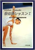 新体操レッスン〈1〉 (Rhythmic Gymnastics)