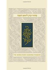 Koren Sacks Rosh Hashana Mahzor: High Holiday Prayer Book with Translation & Commentary by Rabbi Jonathan Sacks