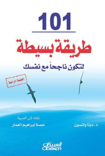 ١٠١ طريقة بسيطة لتكون ناجحًا مع نفسك (Arabic Edition)