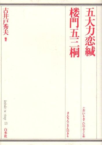五大力恋緘 楼門五三桐 (歌舞伎オン・ステージ (13))