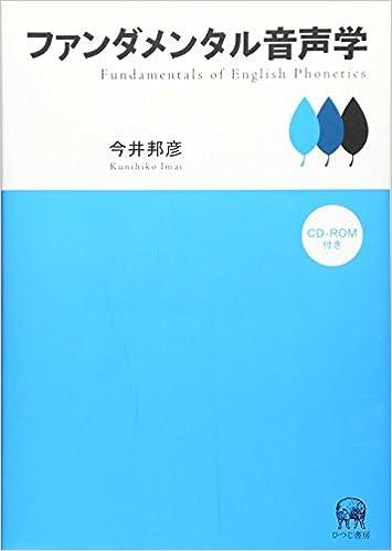 ファンダメンタル音声学 | 今井 ...