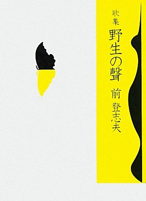 Read Online Yasei no koe : Kashū ebook