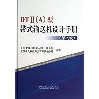 DT2(A) 型带式输送机设计手册(第2版)