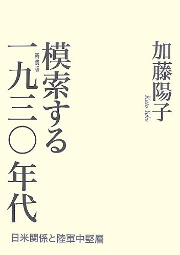 模索する1930年代―日米関係と陸軍中堅層