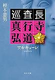 ワルキューレ 巡査長 真行寺弘道 (中公文庫)