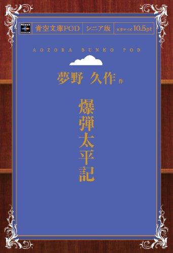 爆弾太平記 (青空文庫POD(シニア版))