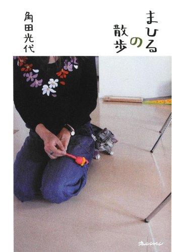 まひるの散歩 (ORANGEPAGE BOOKS)